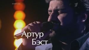 Артур Бэст