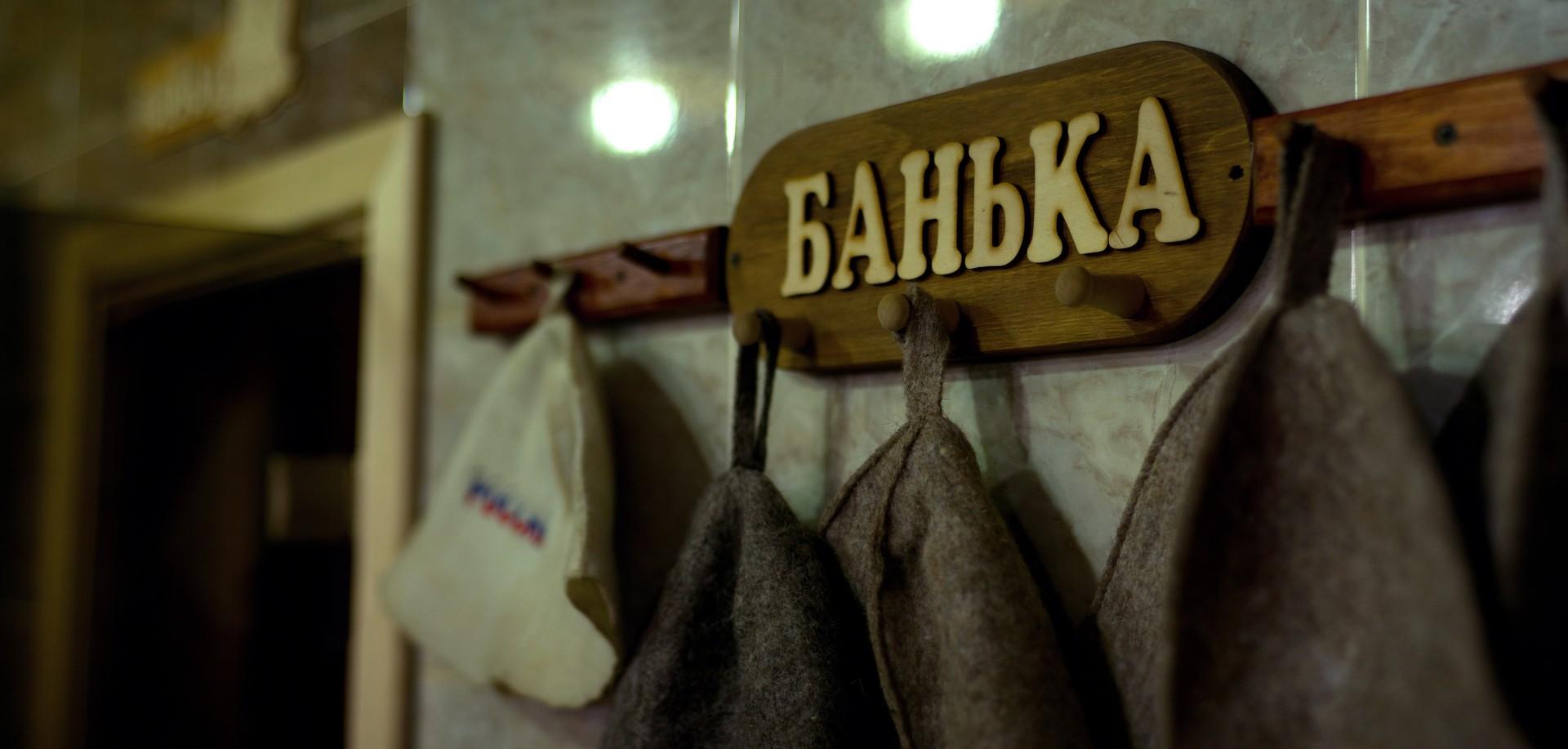 Банька Марфино