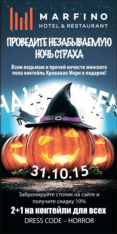Хеллоуин с изюминкой