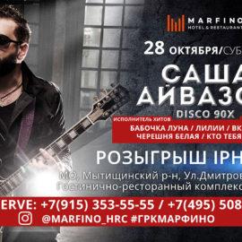 """28 октября в ГРК """"Марфино"""" Саша Айвазов"""