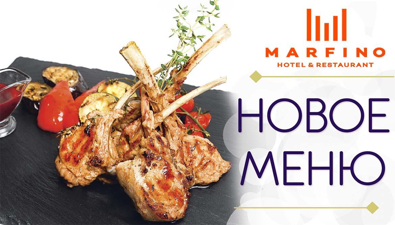 Новое меню в Marfino