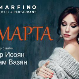 8 Марта в Марфино: звезда российской эстрады Согдиана