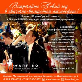 """Встреча Нового года в ГРК """"Марфино"""""""