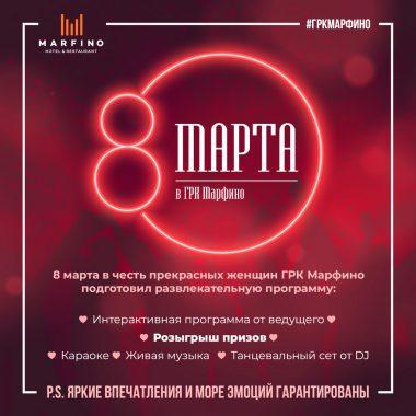 8 марата в ГРК Марфино